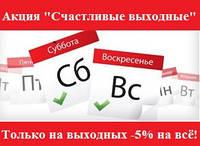"""Постоянная акция """"Счастливые выходные""""!!!"""