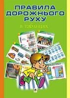 Правила дорожнього руху в таблицях(Богдан)