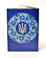 Обложка на паспорт Герб Україна