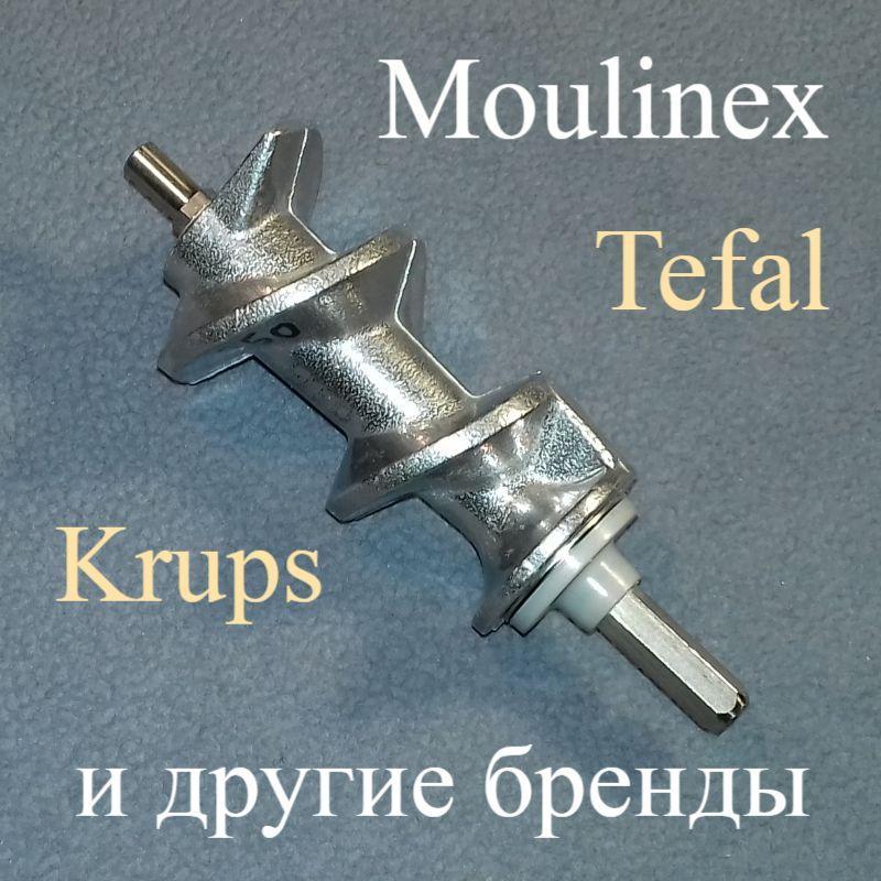 Шнек SS-989487 с уплотнительным кольцом для мясорубки Tefal, Moulinex, Krups (L= 128 мм)