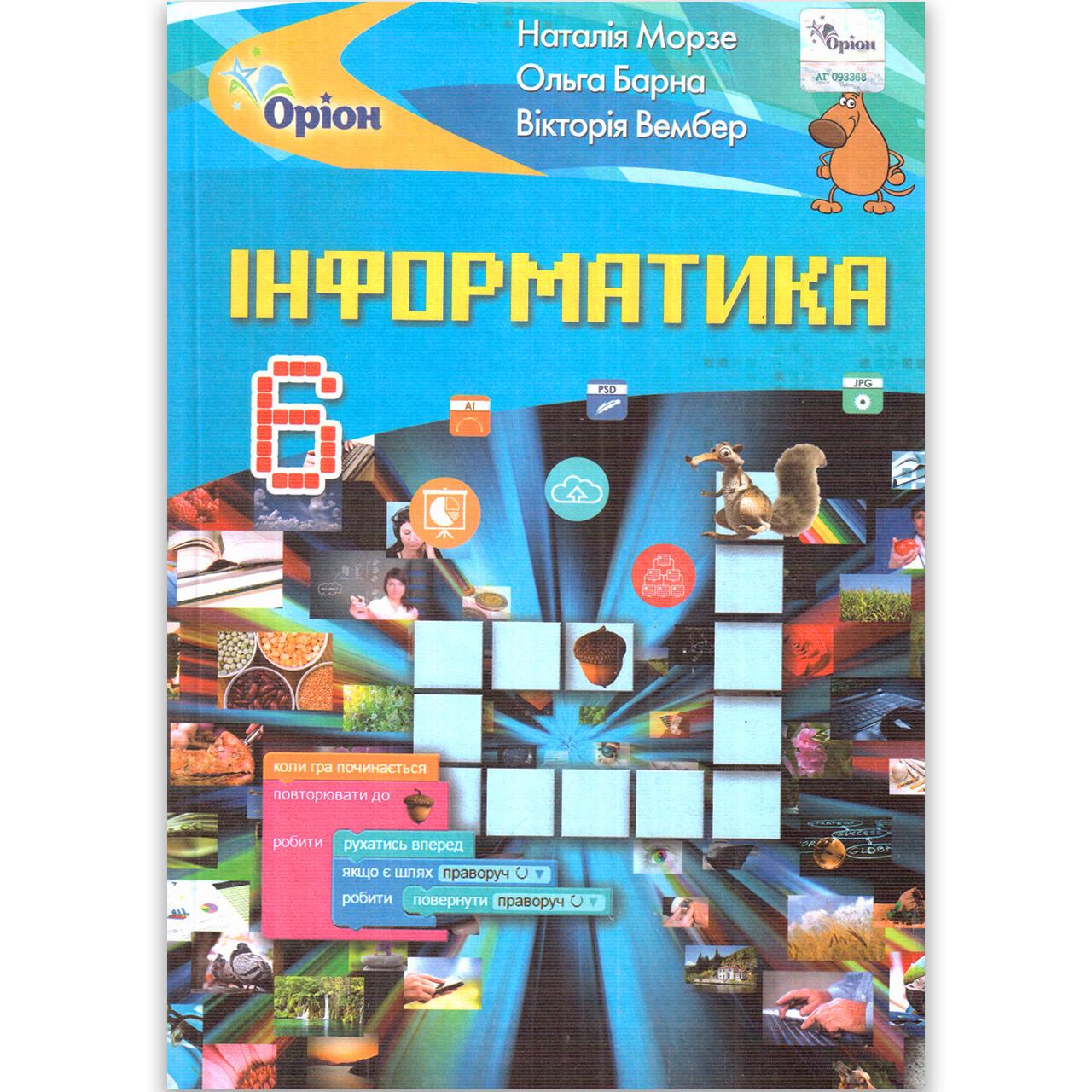 Підручник Інформатика 6 клас Авт: Морзе Н. Барна О. Вембер В. Вид: Оріон
