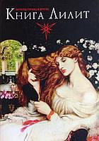 Книга Лилит. Гурвиц З., и другие, фото 1