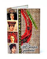 Обложка на паспорт Паспорт Українки 2