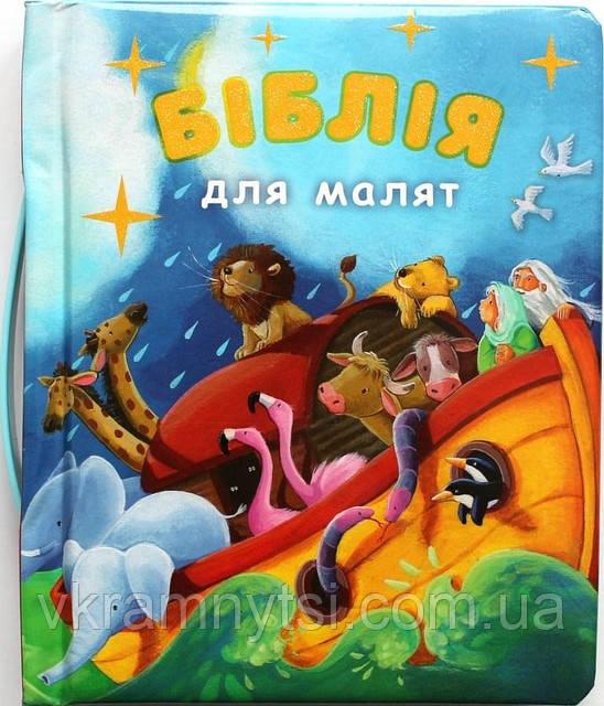 Біблія для малят. Ілюстрації Ґіла Ґвіла. Серія: Дитячі Біблії, фото 1