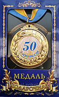 """Медаль юбилейная """"З ювілеєм 50 років"""""""