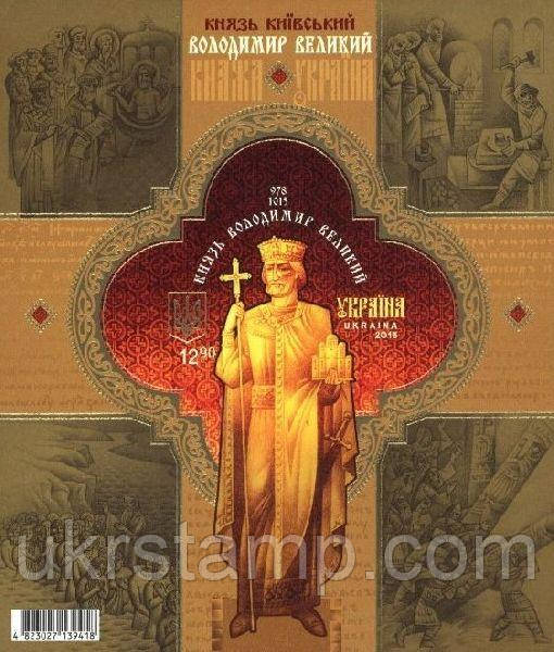 Блок «Князь Київський  Володимир Великий»
