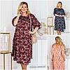 Р 50-64 Свободное пестрое шелковое платье Батал 21133