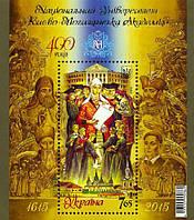 """Блок «Національний університет  """"Києво-Могилянська академія"""".  400 років»"""
