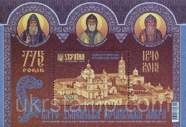 Блок «Свято-Успенська  Почаївська лавра. 775  років»
