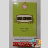 Нин Соу Вань ( Ning Sou Wan) успокаивает кашель, лучший рецепт от кашля, фото 3