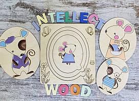 Дерев'яний сортер вкладиш Intellect Wood Мишенята 19*17 (s00021)