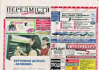 Реклама в газетах Киева и пригорода
