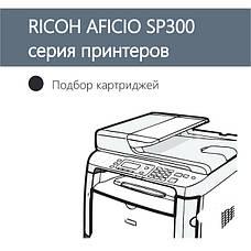 Ricoh Aficio SP 300