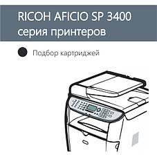 Ricoh Aficio SP 3400