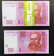 """Сувенирные деньги """"50  гривен"""""""