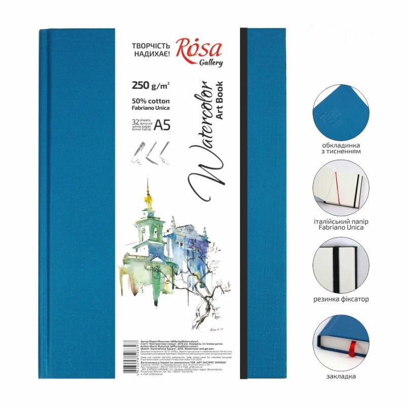 Блокнот для акварели A5 32 листа 250 г/м 50% хлопок Unica Fabriano ROSA Gallery, 169153008