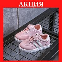 Розовые детские кроссовки • Детские кроссовки Детские кроссовки для девочек