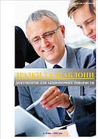 Практичний Збірник Зразки та шаблони документів для Акціонерних Товариств