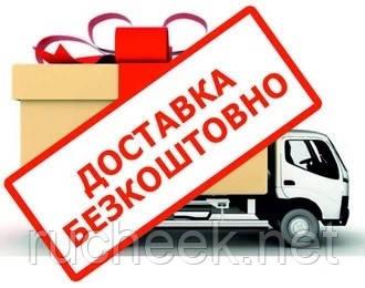 Подарок бесплатная доставка