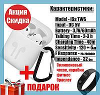Наушники i9S TWS беспроводные bluetooth QualitiReplica с кейсом PowerBank +подарок силиконовый чехол