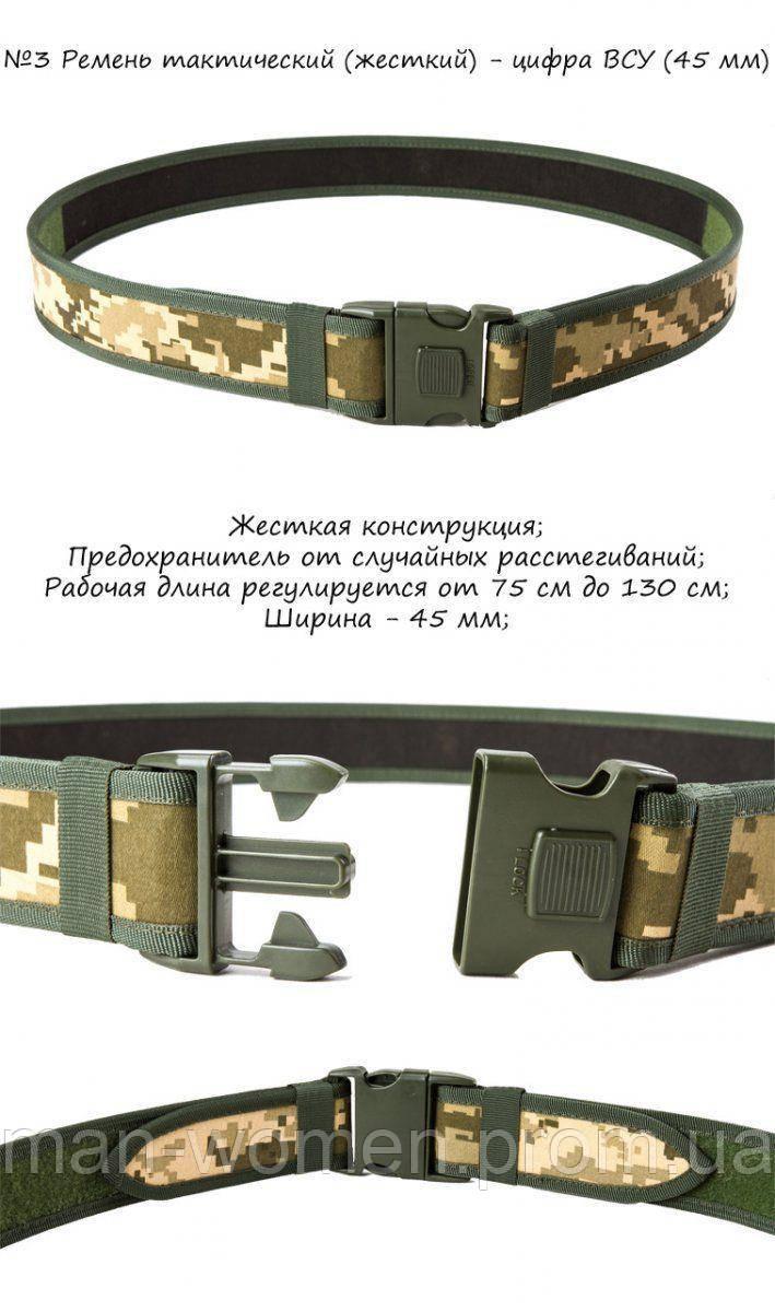 Ремень тактик, разгрузочный, 45 мм (жесткая конструкция). Специально под навеску: оружие, подсумки! 4 цвета