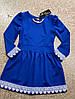 Стильное детское платье 116-134 см
