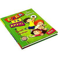 """Книга """"Новая детская книга: Элла и друзья. Веселые приключения"""" B5 авт. Т. Парвела (на украинском) твердая обложка"""