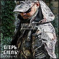 """Костюм полевой """"ЕГЕРЬ"""" СТЕПЬ (ОСЕНЬ-ВЕСНА), фото 1"""