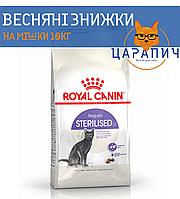 Сухой корм Royal Canin STERILISED для стерилизованных кошек и кастрированных котов, 10 кг