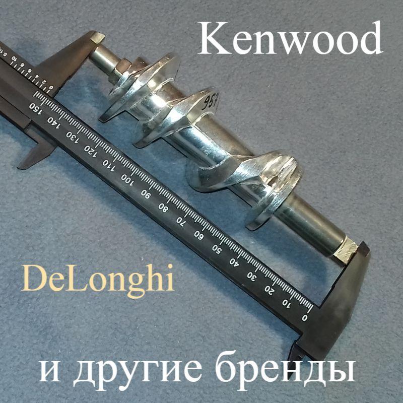 Шнек KW658534 для мясорубки Kenwood и DeLonghi (L= 150 мм)