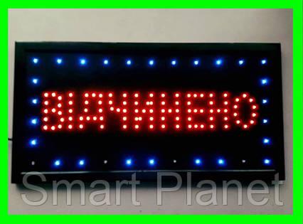 Светодиодная Вывеска LED (ВIДЧИНЕНО) ВидеоОбзор, фото 2