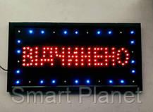 Светодиодная Вывеска LED (ВIДЧИНЕНО) ВидеоОбзор, фото 3