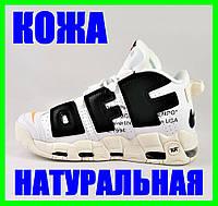 Кроссовки N!ke Air More Uptempo OFF Белые Найк Кожа (размеры: 41,42,43,44) Видео Обзор