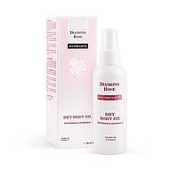 Смягчающее сухое масло для тела/Softening dry body oil Diamond Rose