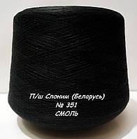 Слонимская пряжа для вязания в бобинах - полушерсть № 351 - СМОЛЬ - 1,48кг