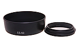 Бленда ES-62 для объектива Canon EF 50 f/1.8, фото 3