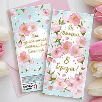 "Шоколадная плитка ""З 8 березня"""