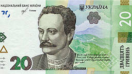 Скидка на следующую покупку 20 грн