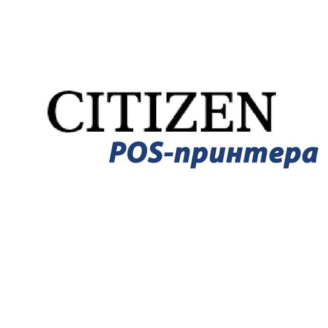 Принтеры чеков Citizen