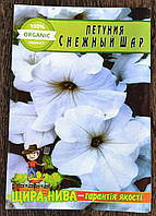 Петуния Снежный шар пакет 0,5 грамм