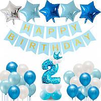 """Набор из Воздушных Шаров на День Рождение 2 года Мальчик: Цифра + баннер с надписью """"Happy Birthday"""" + шары"""