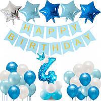 """Набор из Воздушных Шаров на День Рождение 4 года Мальчик: Цифра + баннер с надписью """"Happy Birthday"""" + шары"""