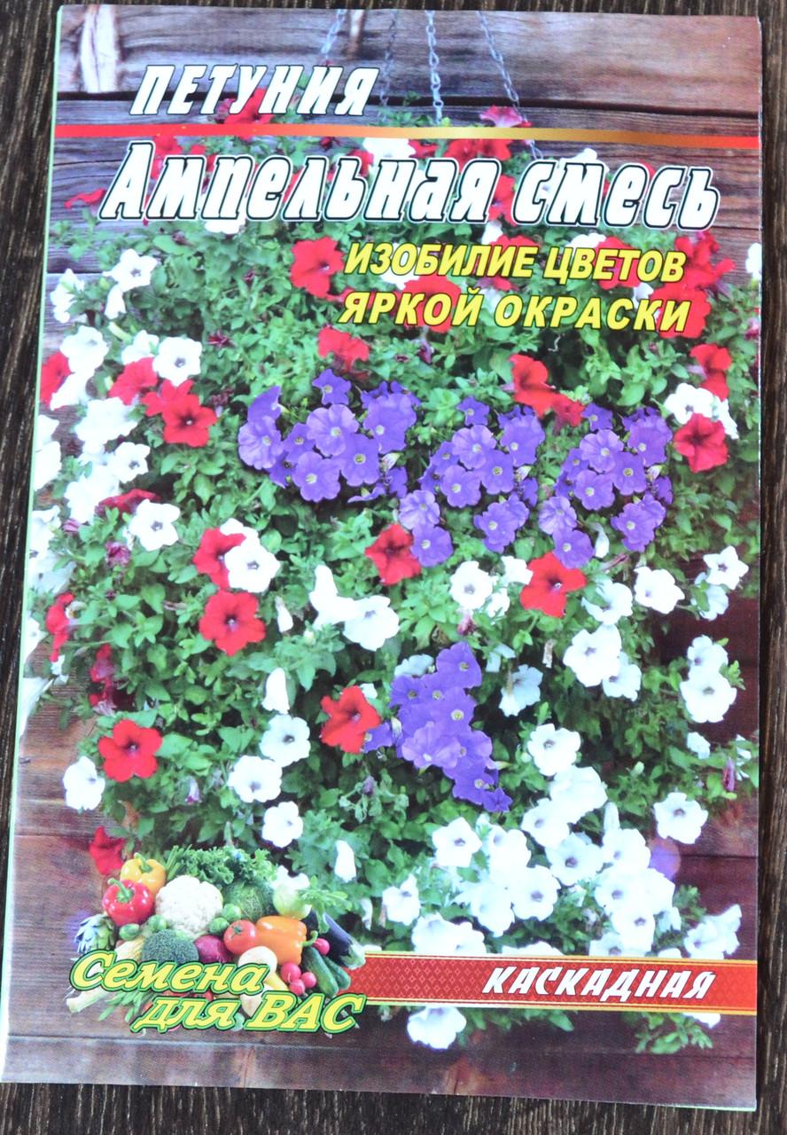 Петуния Ампельная смесь пакет 1000 шт.