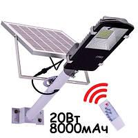 Автономный уличный светильник на солнечной батарее 20Вт, led садовый фонарь