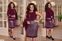 Костюм жіночий плаття і піджак батал розміри 50-52 54-56 58-60 Новинка є багато кольорів