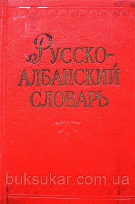 Косталлари А. Карманный русско-албанский словарь