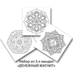 Набор из 3-х мандал раскрасок «Денежный магнит».