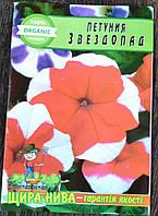 Петуния Звездопад пакет 0,5 гр. семян