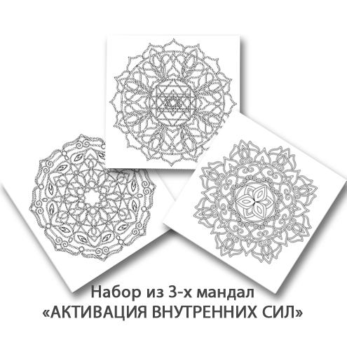 Набор из 3-х мандал раскрасок «Активация внутренних сил».