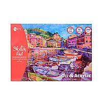 Альбом для эскизов Santi масляными и акриловыми красками, 200 г/м2, А5, 12 л.  код:742549